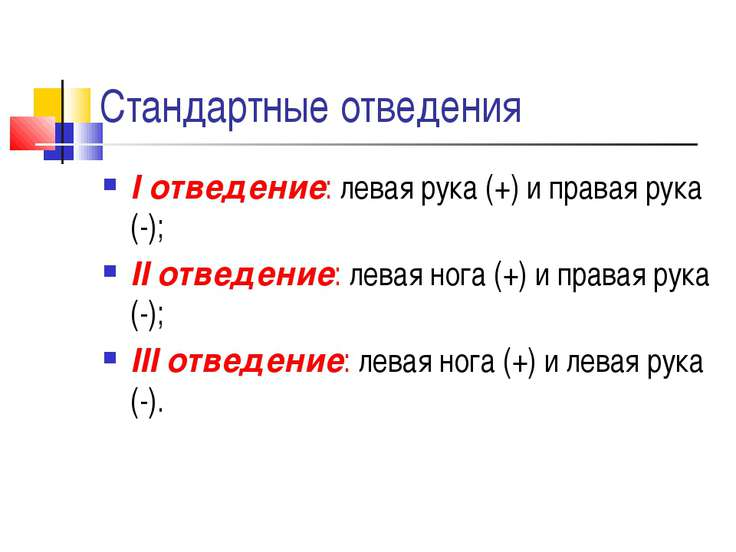 Стандартные отведения I отведение: левая рука (+) и правая рука (-); II отвед...