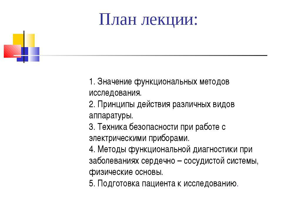 План лекции: 1. Значение функциональных методов исследования. 2. Принципы дей...