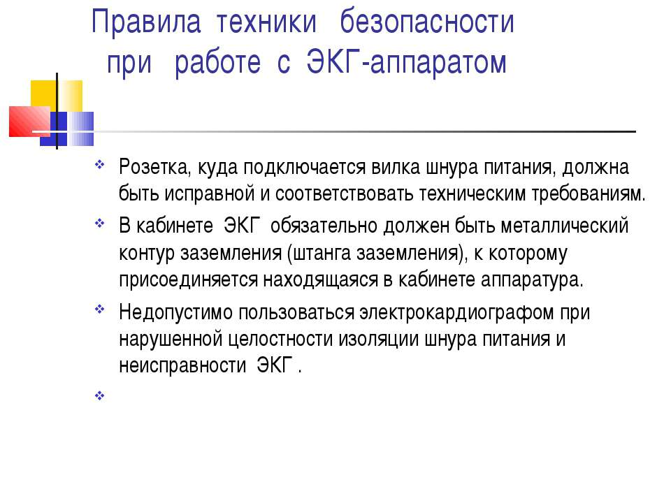 Правила техники безопасности при работе с ЭКГ-аппаратом Розетка, куда подключ...
