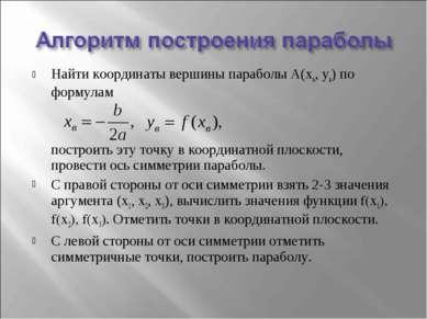 Найти координаты вершины параболы А(хв, ув) по формулам построить эту точку в...