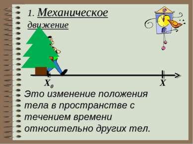 1. Механическое движение X0 X Это изменение положения тела в пространстве с т...