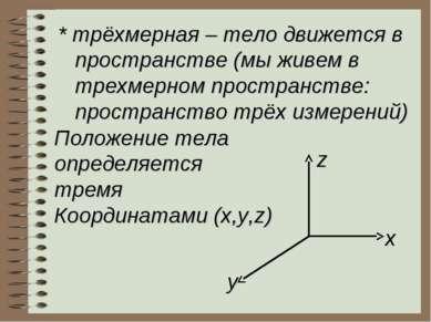 * трёхмерная – тело движется в пространстве (мы живем в трехмерном пространст...