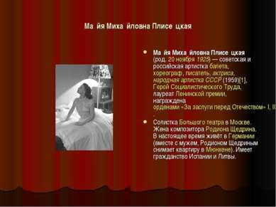 Ма йя Миха йловна Плисе цкая Ма йя Миха йловна Плисе цкая (род. 20 ноября 192...