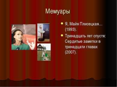 Мемуары Я, Майя Плисецкая… (1993). Тринадцать лет спустя: Сердитые заметки в ...