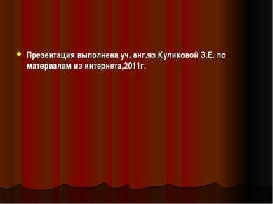 Презентация выполнена уч. анг.яз.Куликовой З.Е. по материалам из интернета,20...