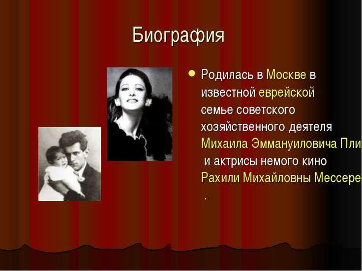 Биография Родилась в Москве в известной еврейской семье советского хозяйствен...