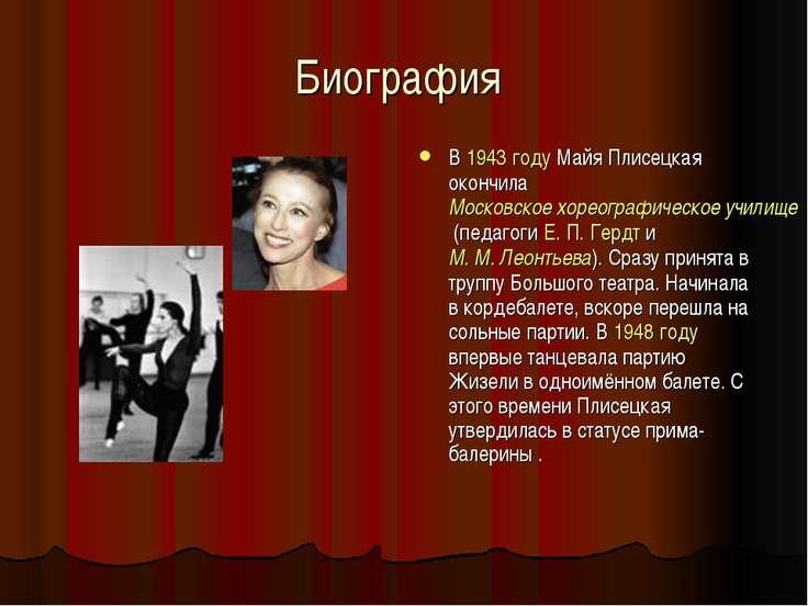Биография В 1943 году Майя Плисецкая окончила Московское хореографическое учи...