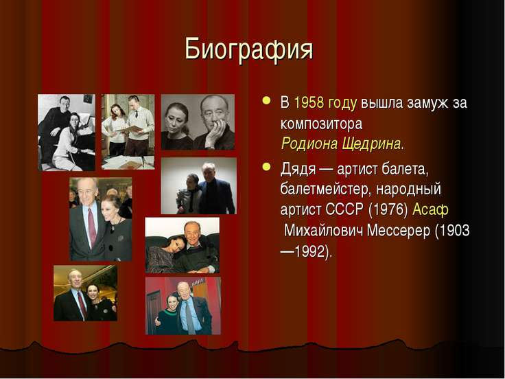 Биография В 1958 году вышла замуж за композитора Родиона Щедрина. Дядя— арти...