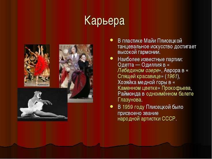 Карьера В пластике Майи Плисецкой танцевальное искусство достигает высокой га...