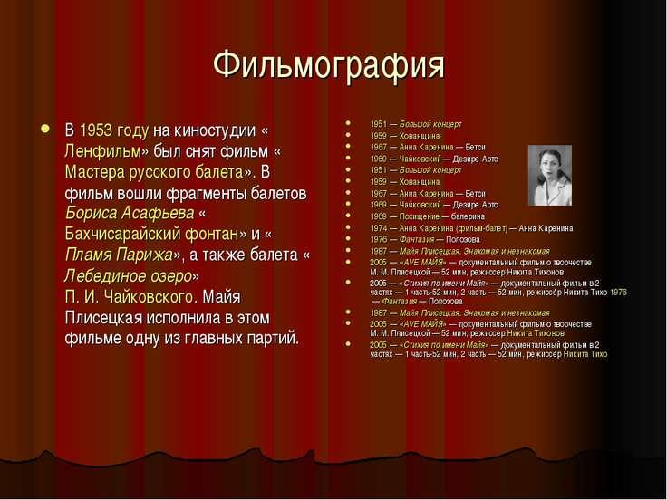 Фильмография В 1953 году на киностудии «Ленфильм» был снят фильм «Мастера рус...