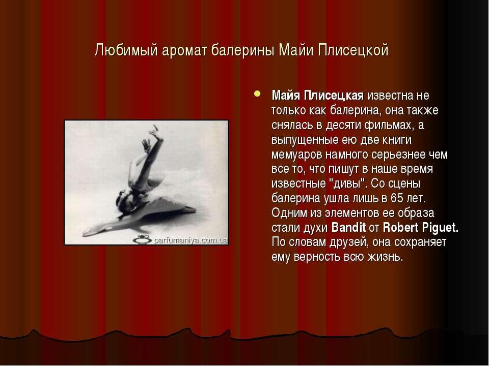 Любимый аромат балерины Майи Плисецкой Майя Плисецкая известна не только как ...