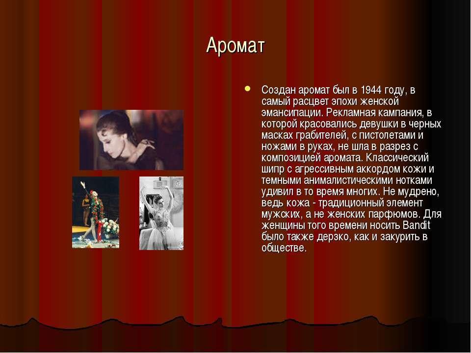 Аромат Создан аромат был в 1944 году, в самый расцвет эпохи женской эмансипац...