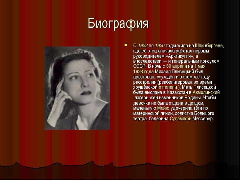 Биография С 1932 по 1936 годы жила на Шпицбергене, где её отец сначала работа...