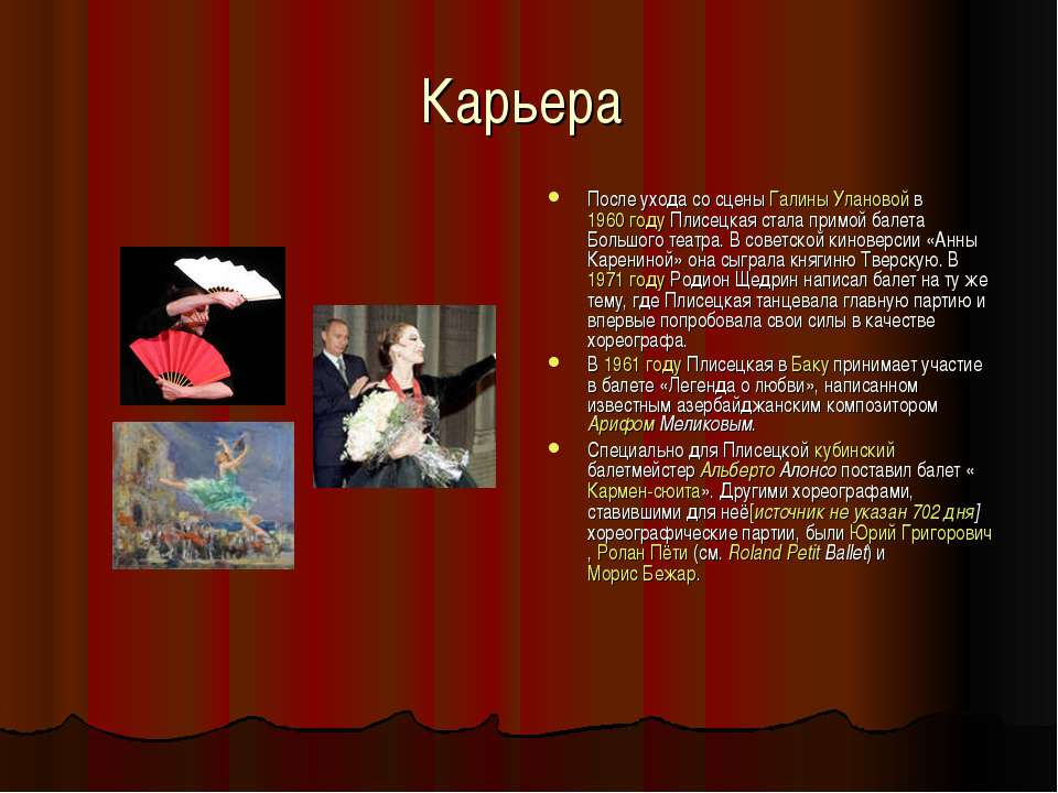 Карьера После ухода со сцены Галины Улановой в 1960 году Плисецкая стала прим...