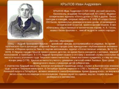 КРЫЛОВ Иван Андреевич КРЫЛОВ Иван Андреевич (1769-1844), русский писатель, ба...