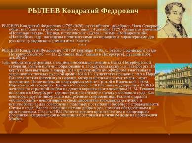 РЫЛЕЕВ Кондратий Федорович РЫЛЕЕВ Кондратий Федорович (1795-1826), русский по...