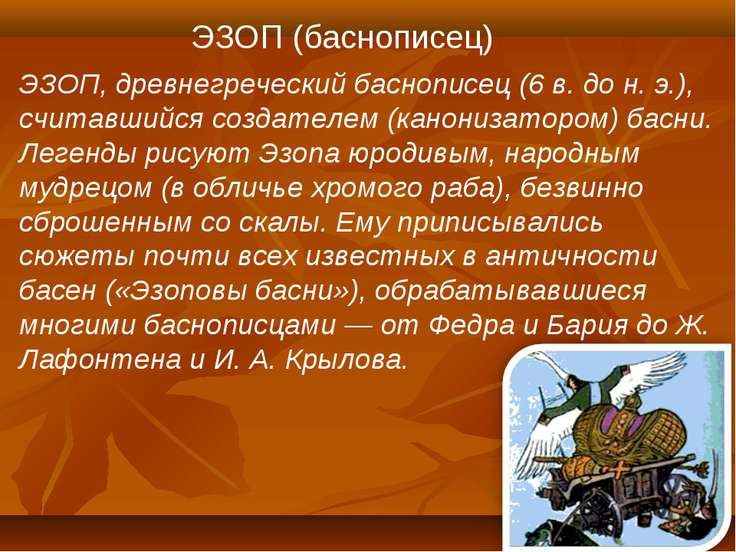 ЭЗОП, древнегреческий баснописец (6 в. до н. э.), считавшийся создателем (кан...