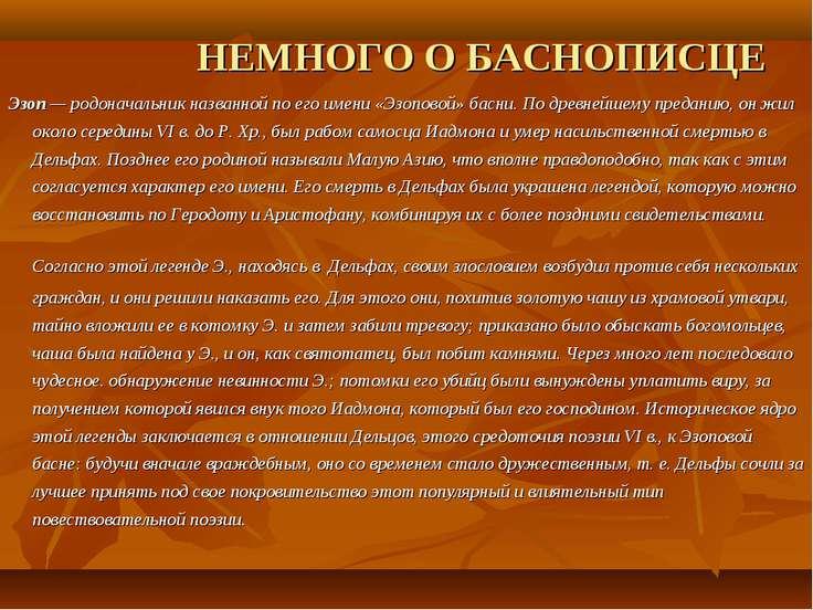 НЕМНОГО О БАСНОПИСЦЕ Эзоп — родоначальник названной по его имени «Эзоповой» б...
