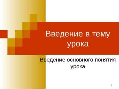 * Введение в тему урока Введение основного понятия урока