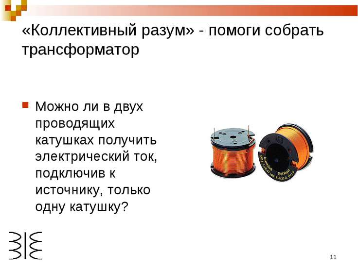* «Коллективный разум» - помоги собрать трансформатор Можно ли в двух проводя...
