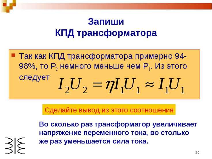 * Так как КПД трансформатора примерно 94-98%, то Р2 немного меньше чем Р1. Из...
