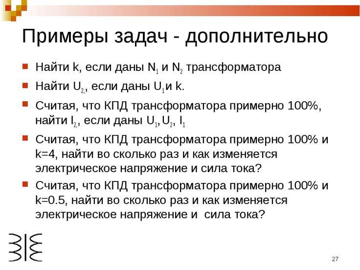 * Примеры задач - дополнительно Найти k, если даны N1 и N2 трансформатора Най...