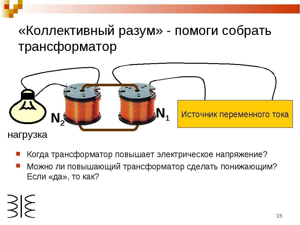 * «Коллективный разум» - помоги собрать трансформатор Когда трансформатор пов...