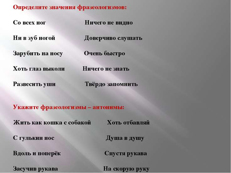 Как заменить словосочетание очень быстро фразеологизмом - Selivanov shina