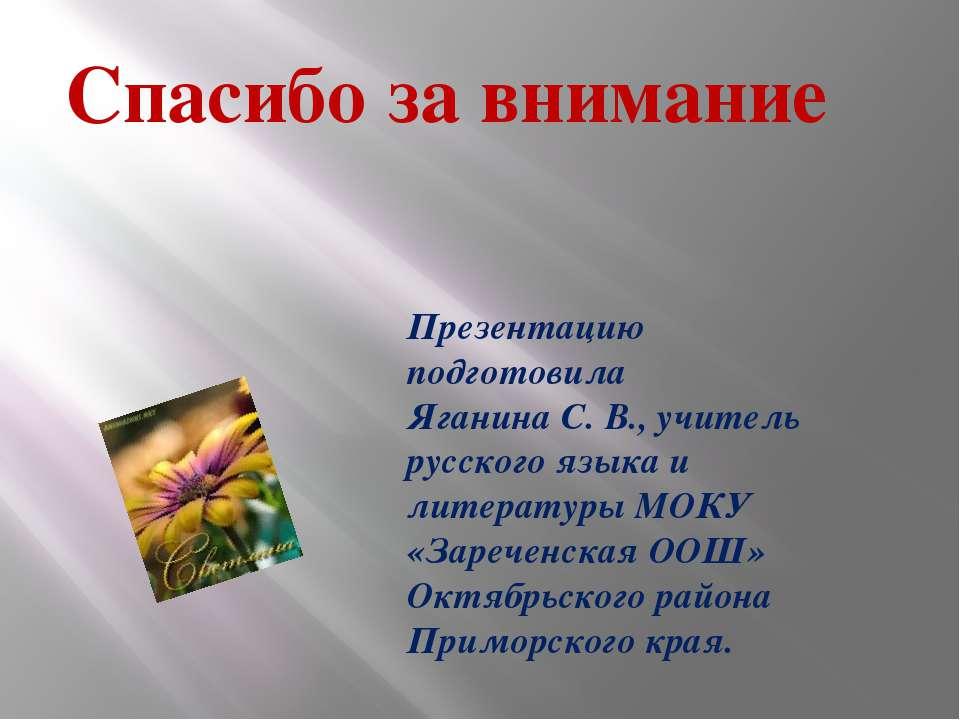 Спасибо за внимание Презентацию подготовила Яганина С. В., учитель русского я...