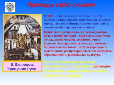 Проверь свой ответ В 988 г. Владимир крестил Русь. В Киев приехали византийск...
