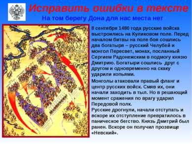Исправить ошибки в тексте 8 сентября 1480 года русские войска выстроились на ...
