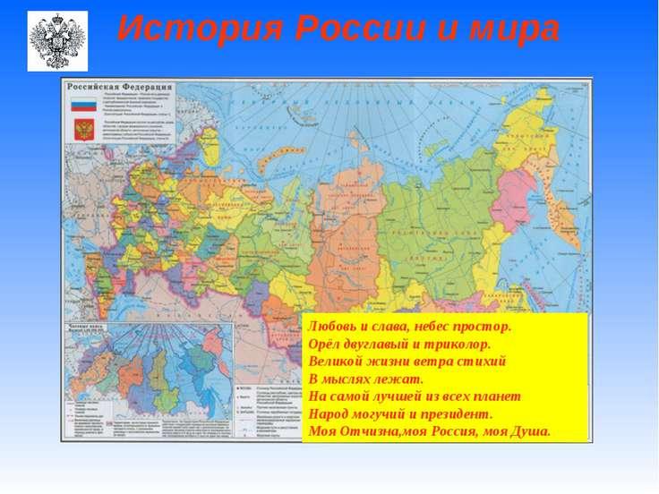 История России и мира Любовь и слава, небес простор. Орёл двуглавый и триколо...