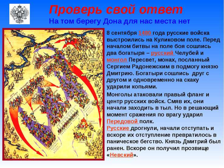 Проверь свой ответ На том берегу Дона для нас места нет 8 сентября 1480 года ...