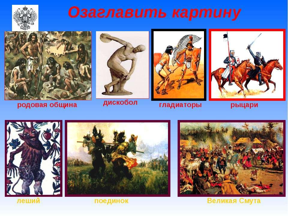 Озаглавить картину родовая община леший поединок Великая Смута рыцари гладиат...