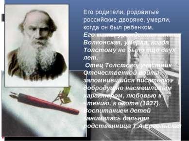 Ручка Л.Н.Толстого. Его родители, родовитые российские дворяне, умерли, когда...