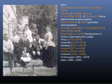 Дети: Сергей (10 июля 1863— 23 декабря 1947) Татьяна (4 октября 1864— 21 се...