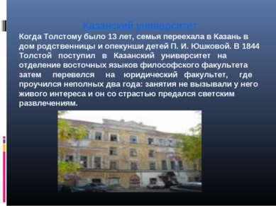 Казанский университет. Когда Толстому было 13 лет, семья переехала в Казань в...