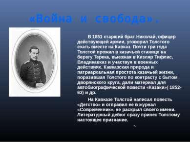 «Война и свобода». В 1851 старший брат Николай, офицер действующей армии, уго...
