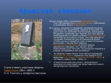 Крымская кампания Когда в конце 1853 г вспыхнула Крымская война, Толстой пере...