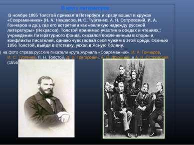 В кругу литераторов . В ноябре 1855 Толстой приехал в Петербург и сразу вошел...
