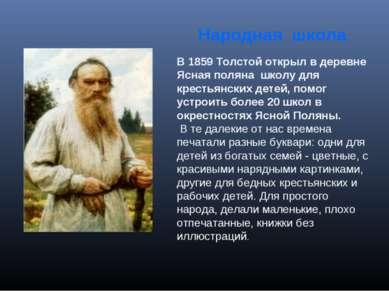Народная школа. В 1859 Толстой открыл в деревне Ясная поляна школу для кресть...