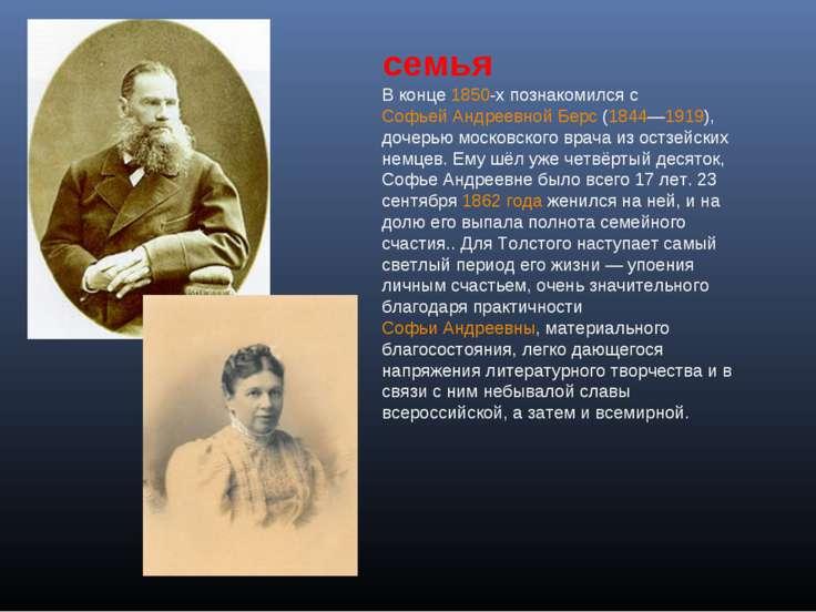 В конце 1850-х познакомился с Софьей Андреевной Берс (1844—1919), дочерью мос...