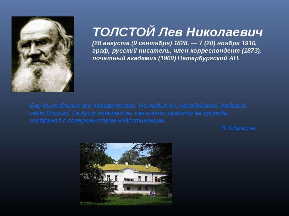 ТОЛСТОЙ Лев Николаевич [28 августа (9 сентября) 1828, — 7 (20) ноября 1910, г...