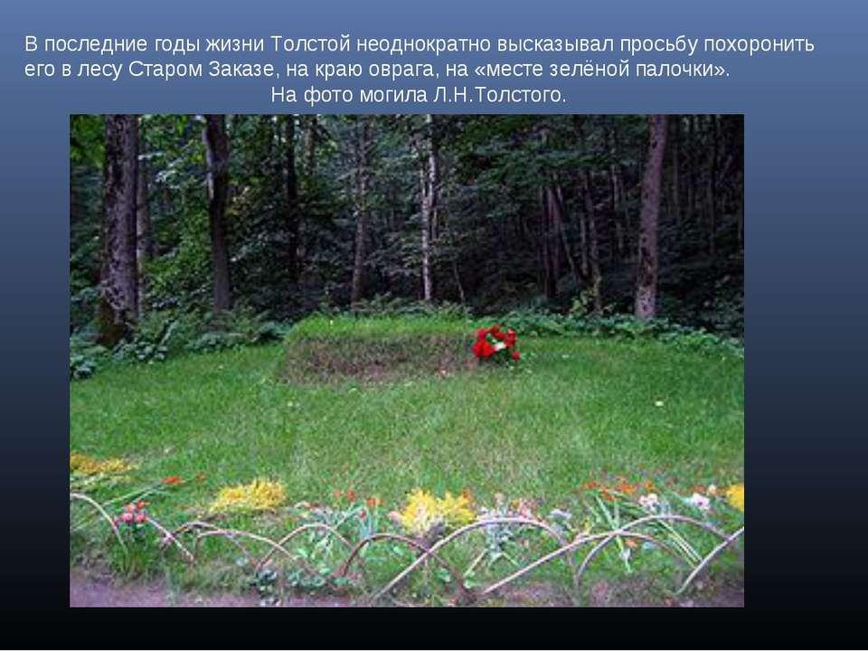В последние годы жизни Толстой неоднократно высказывал просьбу похоронить его...