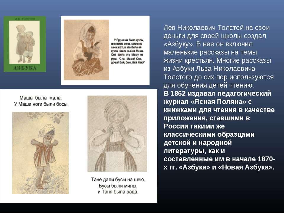 Лев Николаевич Толстой на свои деньги для своей школы создал «Азбуку». В нее ...
