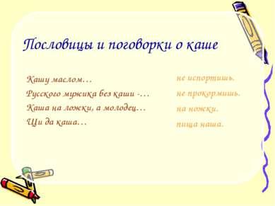 Пословицы и поговорки о каше Кашу маслом… Русского мужика без каши -… Каша на...