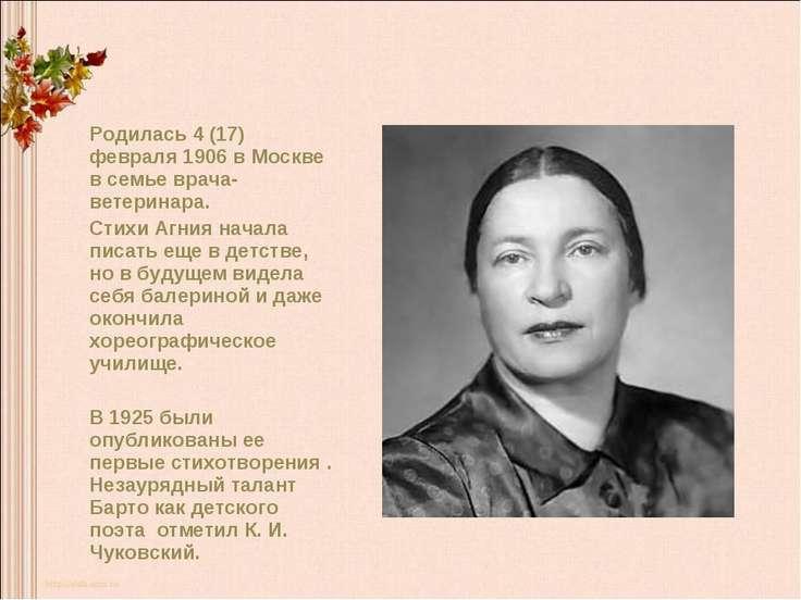 Родилась 4 (17) февраля 1906 в Москве в семье врача-ветеринара. Стихи Агния н...
