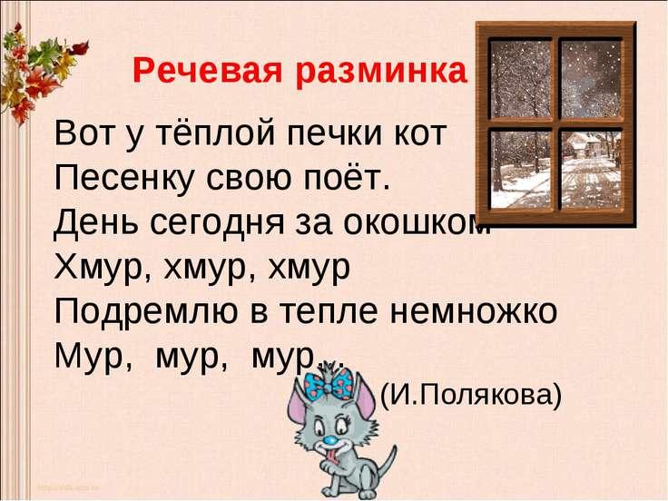 Речевая разминка Вот у тёплой печки кот Песенку свою поёт. День сегодня за ок...