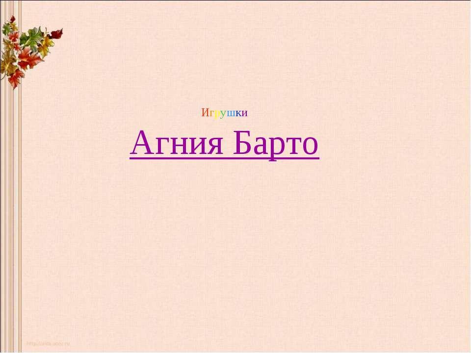Игрушки Агния Барто