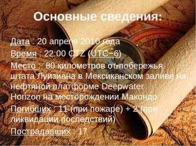 Основные сведения: Дата : 20 апреля 2010 года Время : 22:00CTZ(UTC−6) Место...